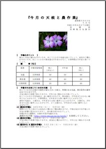 今月の天候と農作業2017年05月版