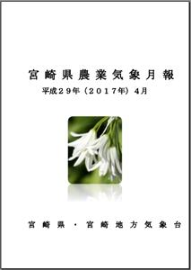 平成29年4月農業気象月報PDF