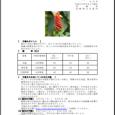 詳細PDF 詳細は、画像をクリックしてください。PDFが開きます。 概要 通巻第5604号 6 月 号 平成29年6月1日発行 宮崎県 宮崎地方気象台  【 予報のポイント 】 暖かい空気に覆われやすく、向こう1か月の […]