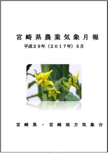 平成29年5月農業気象月報PDF