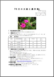 今月の天候と農作業2017年06月版