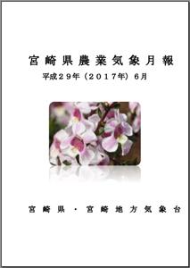 平成29年6月農業気象月報PDF