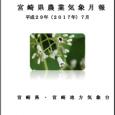 詳細PDF 詳細は、画像をクリックしてください。PDFが開きます。 概要 平成29年(2017年)7月 宮崎地方気象台 7月の気象概況 期間を通して、高気圧に覆われて晴れの日が多く、強い日射の影響も加わって気温が上がり、 […]