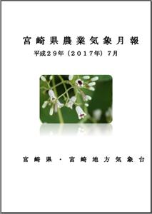 平成29年7月農業気象月報PDF