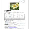 詳細PDF 詳細は、画像をクリックしてください。PDFが開きます。 概要 通巻第5607号 9 月 号 平成29年8月31日発行 宮崎県 宮崎地方気象台  【特に注意を要する事項】 期間の前半は気温がかなり高くなる見込 […]