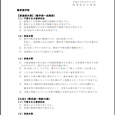 PDFが表示されない場合は、画像を右クリックしてダウンロードし、ご確認ください。