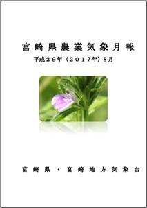 平成29年8月農業気象月報PDF