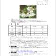 詳細PDF 詳細は、画像をクリックしてください。PDFが開きます。 概要 通巻第5606号 10 月 号 平成29年10月5日発行 宮崎県 宮崎地方気象台  【 予報のポイント 】 暖かい空気に覆われやすく、向こう1  […]