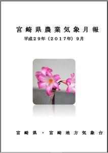 平成29年9月農業気象月報PDF