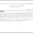 詳細PDF 詳細は、画像をクリックしてください。PDFが開きます。 概要 第39巻30号 宮崎県農業気象速報 平成29年10月下旬 宮崎地方気象台 平成29年11月1日 気象概況 期間中、天気は周期的に変化し、21日と2 […]