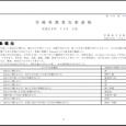 詳細PDF 詳細は、画像をクリックしてください。PDFが開きます。 概要 第39巻31号 宮崎県農業気象速報 平成29年11月上旬 宮崎地方気象台 平成29年11月13日 気象概況 期間を通して高気圧に覆われ、晴れの日が […]