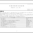詳細PDF 詳細は、画像をクリックしてください。PDFが開きます。 概要 第39巻32号 宮崎県農業気象速報 平成29年11月中旬 宮崎地方気象台 平成29年11月21日 気象概況 この期間は、高気圧に覆われて晴れの日と […]