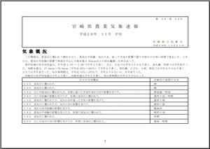 宮崎県農業気象速報平成29年9月中旬PDF