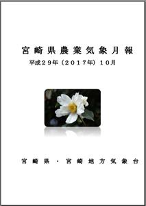 平成29年10月農業気象月報PDF