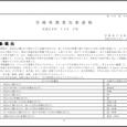 詳細PDF 詳細は、画像をクリックしてください。PDFが開きます。 概要 第39巻33号 宮崎県農業気象速報 平成29年11月下旬 宮崎地方気象台 平成29年12月1日 気象概況 この期間は、高気圧に覆われて晴れの日と前 […]