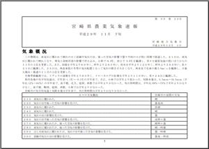 宮崎県農業気象速報平成29年11月下旬PDF