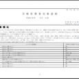 詳細PDF 詳細は、画像をクリックしてください。PDFが開きます。 概要 第39巻34号 宮崎県農業気象速報 平成29年12月上旬 宮崎地方気象台 平成29年12月11日 気象概況 期間を通して気圧の谷や湿った空気の影響 […]