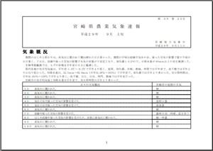 宮崎県農業気象速報平成29年12月上旬PDF