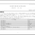 詳細PDF 詳細は、画像をクリックしてください。PDFが開きます。 概要 第39巻35号 宮崎県農業気象速報 平成29年12月中旬 宮崎地方気象台 平成29年12月21日 気象概況 期間を通して、高気圧に覆われて概ね晴れ […]