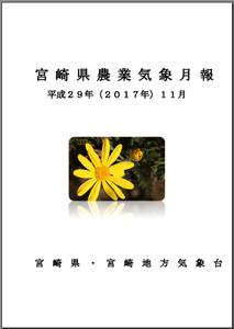 平成29年11月農業気象月報PDF