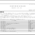 詳細PDF 詳細は、画像をクリックしてください。PDFが開きます。 概要 第39巻36号 宮崎県農業気象速報 平成29年12月下旬 宮崎地方気象台 平成30年1月4日 気象概況 期間を通して、高気圧に覆われて概ね晴れた日 […]