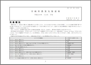 宮崎県農業気象速報平成29年12月下旬PDF