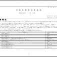 詳細PDF 詳細は、画像をクリックしてください。PDFが開きます。 概要 第40巻1号 宮崎県農業気象速報 平成30年1月上旬 宮崎地方気象台 平成30年1月11日 気象概況 期間のはじめは高気圧に覆われて晴れの日が多か […]