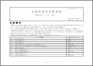 宮崎県農業気象速報平成30年1月上旬PDF
