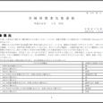 詳細PDF 詳細は、画像をクリックしてください。PDFが開きます。 概要 第40巻2号 宮崎県農業気象速報 平成30年1月中旬 宮崎地方気象台 平成30年1月22日 気象概況 期間を通して高気圧に覆われて概ね晴れの日が多 […]