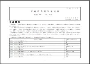 宮崎県農業気象速報平成30年1月中旬PDF
