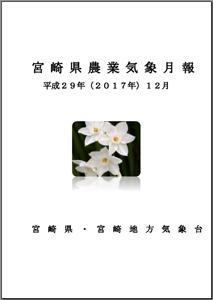 平成29年12月農業気象月報PDF