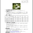 詳細PDF 詳細は、画像をクリックしてください。PDFが開きます。 概要 通巻第5612号 2 月 号 平成30年2月1日発行 宮崎県 宮崎地方気象台 【特に注意を要する事項】 期間の前半は気温の低い状態が続き、かなり低 […]