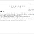 詳細PDF 詳細は、画像をクリックしてください。PDFが開きます。 概要 第40巻3号 宮崎県農業気象速報 平成30年1月下旬 宮崎地方気象台 平成30年2月1日 気象概況 この期間は、高気圧に覆われて晴れの日と、低気圧 […]