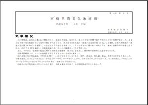 宮崎県農業気象速報平成30年1月下旬PDF