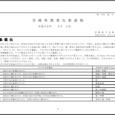 詳細PDF 詳細は、画像をクリックしてください。PDFが開きます。 概要 第40巻4号 宮崎県農業気象速報 平成30年2月上旬 宮崎地方気象台 平成30年2月13日 気象概況 期間のはじめと終わりは、低気圧や気圧の谷及び […]