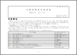 宮崎県農業気象速報平成30年2月上旬PDF