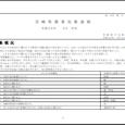 詳細PDF 詳細は、画像をクリックしてください。PDFが開きます。 概要 第40巻5号 宮崎県農業気象速報 平成30年2月中旬 宮崎地方気象台 平成30年2月21日 気象概況 期間のはじめは高気圧に覆われて平野部では概ね […]