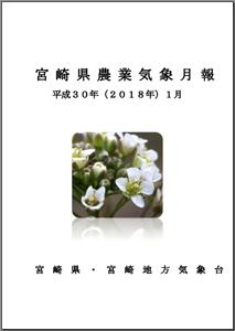 平成30年1月農業気象月報PDF