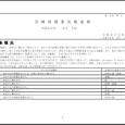 詳細PDF 詳細は、画像をクリックしてください。PDFが開きます。 概要 第40巻6号 宮崎県農業気象速報 平成30年2月下旬 宮崎地方気象台 平成30年3月1日 気象概況 この期間は、高気圧に覆われて晴れの日と、気圧の […]
