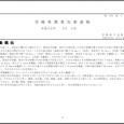 詳細PDF 詳細は、画像をクリックしてください。PDFが開きます。 概要 第40巻7号 宮崎県農業気象速報 平成30年3月上旬 宮崎地方気象台 平成30年3月12日 気象概況 期間を通して、高気圧に覆われて晴れの日と、低 […]
