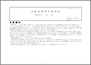 宮崎県農業気象速報平成30年3月上旬PDF