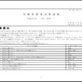 詳細PDF 詳細は、画像をクリックしてください。PDFが開きます。 概要 第40巻8号 宮崎県農業気象速報 平成30年3月中旬 宮崎地方気象台 平成30年3月22日 気象概況 期間の前半は高気圧に覆われて概ね晴れたが、後 […]