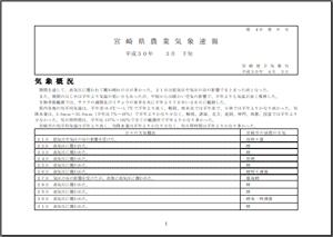 宮崎県農業気象速報平成30年2月下旬PDF