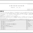 詳細PDF 詳細は、画像をクリックしてください。PDFが開きます。 概要 第40巻10号 宮崎県農業気象速報 平成30年4月上旬 宮崎地方気象台 平成30年4月12日 気象概況 期間のはじめと終わりは高気圧に覆われて概ね […]
