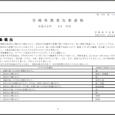 詳細PDF 詳細は、画像をクリックしてください。PDFが開きます。 概要 第40巻11号 宮崎県農業気象速報 平成30年4月中旬 宮崎地方気象台 平成30年4月23日 気象概況 この期間は高気圧に覆われて晴れの日と、低気 […]