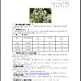 詳細PDF 詳細は、画像をクリックしてください。PDFが開きます。 概要 通巻第5614号 4 月 号 平成30年3月29日発行 宮崎県 宮崎地方気象台  【特に注意を要する事項】 1週目は気温がかなり高く、 […]