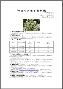 今月の天候と農作業2018年4月版