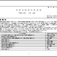 詳細PDF 詳細は、画像をクリックしてください。PDFが開きます。 概要 第40巻13号 宮崎県農業気象速報 平成30年5月上旬 宮崎地方気象台 平成30年5月11日 気象概況 この期間は高気圧に覆われて晴れの日と、低気 […]