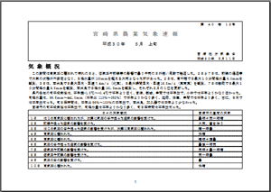 宮崎県農業気象速報平成30年5月上旬PDF