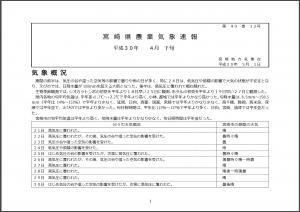 宮崎県農業気象速報平成30年4月下旬PDF